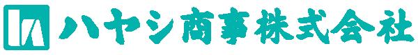 ハヤシ商事株式会社